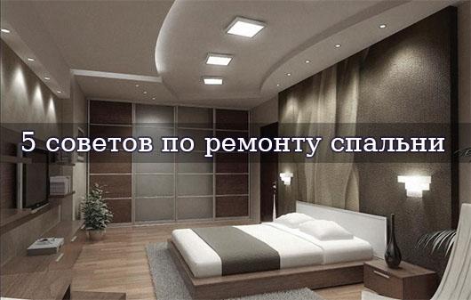 5 советов по ремонту спальни