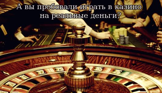 А вы пробовали играть в казино на реальные деньги?
