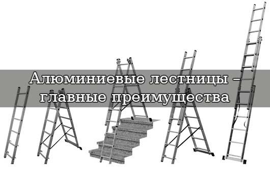 Алюминиевые лестницы – главные преимущества
