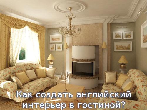 Как создать английский интерьер в гостиной?