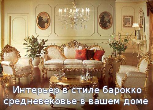 Интерьер в стиле барокко – средневековье в вашем доме