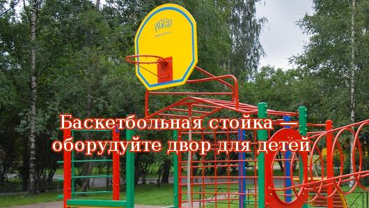 Баскетбольная стойка — оборудуйте двор для детей
