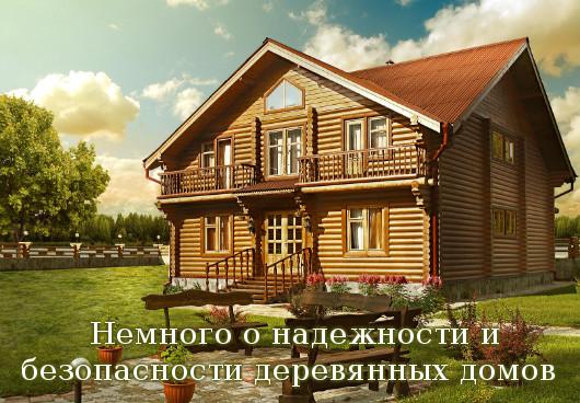 безопасности деревянных домов