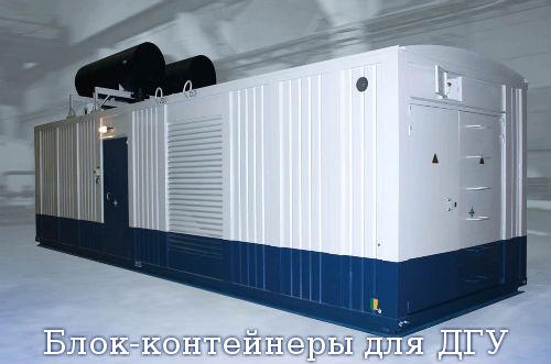 Блок-контейнеры для ДГУ