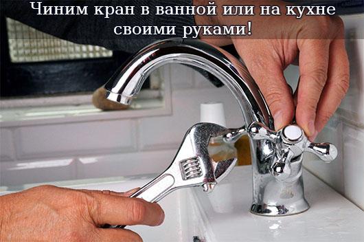 Чиним кран в ванной или на кухне своими руками!
