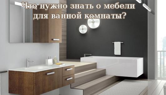 Что нужно знать о мебели для ванной комнаты?