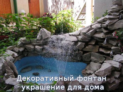 Декоративный фонтан - украшение для дома