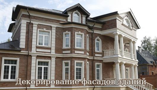 Декорирование фасадов зданий