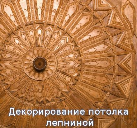 Декорирование потолка лепниной
