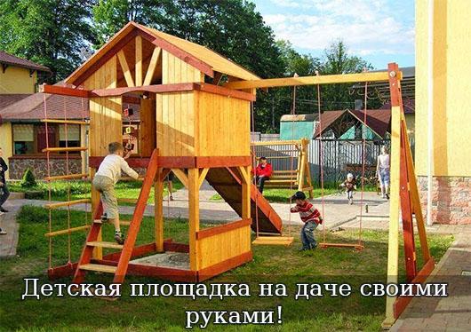 Детская площадка на даче своими руками!