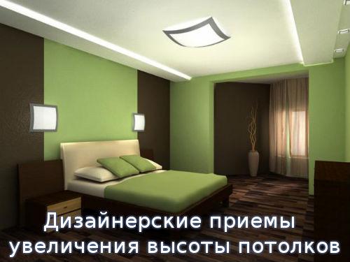 Дизайнерские приемы увеличения высоты потолков