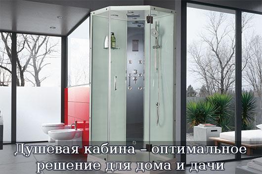 Душевая кабина – оптимальное решение для дома и дачи