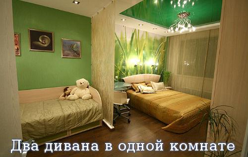 Два дивана в одной комнате