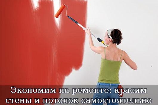 Экономим на ремонте: красим стены и потолок самостоятельно
