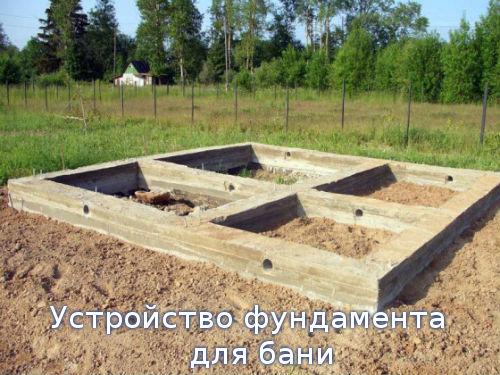 Устройство фундамента для бани