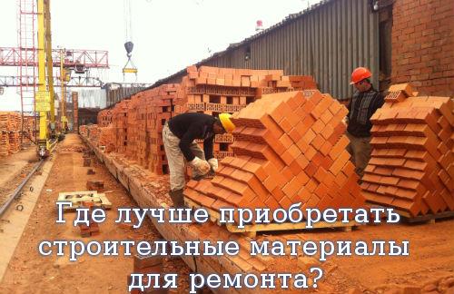 Где лучше приобретать строительные материалы для ремонта?
