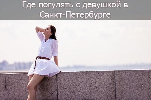Где погулять с девушкой в Санкт-Петербурге