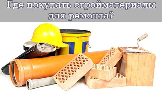 Где покупать стройматериалы для ремонта