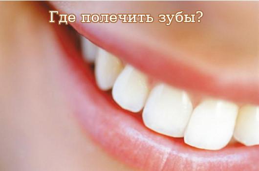 Где полечить зубы?