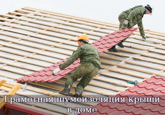 Грамотная шумоизоляция крыши в доме