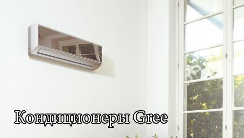 Кондиционеры Грии
