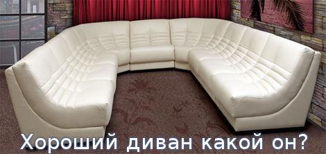 Хороший диван какой он?