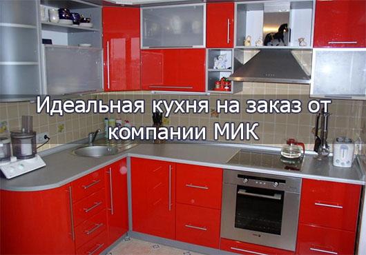 Идеальная кухня на заказ от компании МИК
