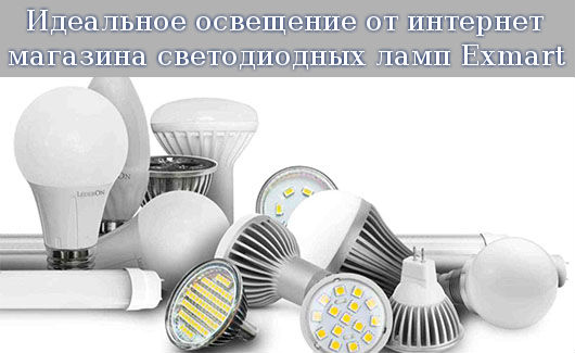 Идеальное освещение от интернет магазина светодиодных лам Exmart