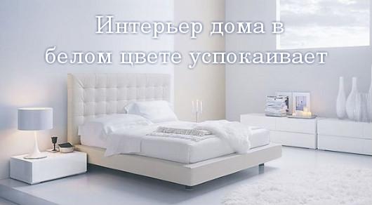 Интерьер дома в белом цвете