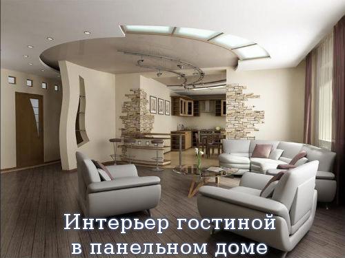 Интерьер гостиной в панельном доме