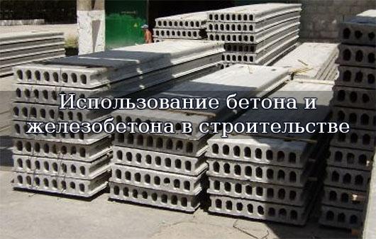 Использование бетона и железобетона в строительстве