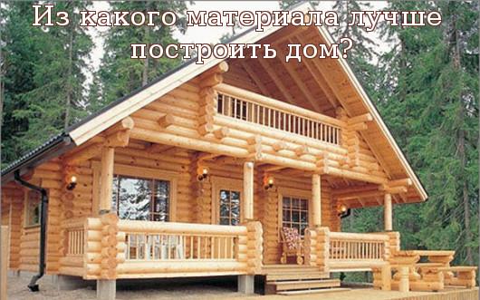 Из какого материала лучше построить дом?