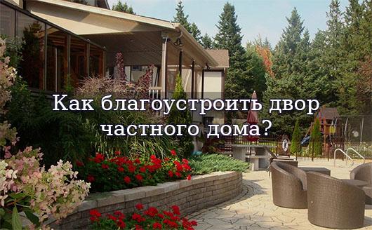 Как благоустроить двор частного дома?