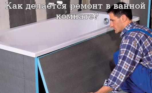 Как делается ремонт в ванной комнате?