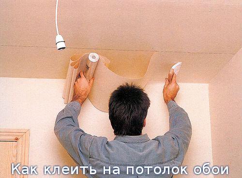 Как клеить на потолок обои