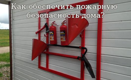 Как обеспечить пожарную безопасность дома?