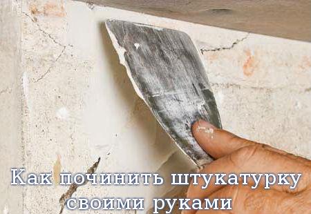 Как починить штукатурку своими руками