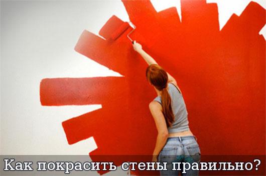 Как покрасить стены правильно?