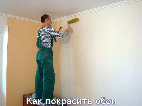 Как покрасить обои