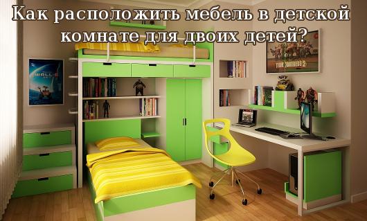 Как расположить мебель в детской комнате для двоих детей?