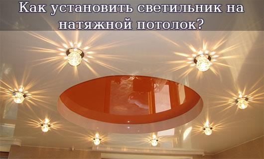 Как установить светильник на натяжной потолок?