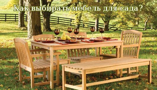 Как выбирать мебель для сада?