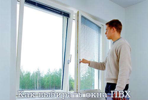 Как выбирать окна ПВХ