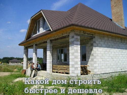 Какой дом строить быстрее и дешевле