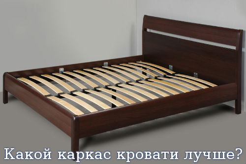 Какой каркас кровати лучше?