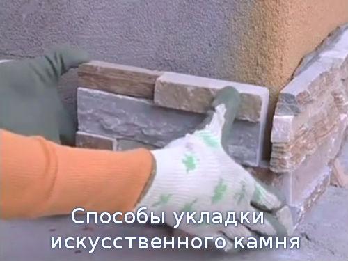 Способы укладки искусственного камня