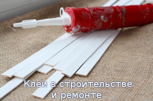 Клеи в строительстве и ремонте