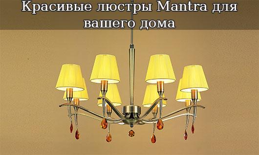 Красивые люстры Mantra для вашего дома