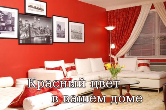 красный цвет в комнате