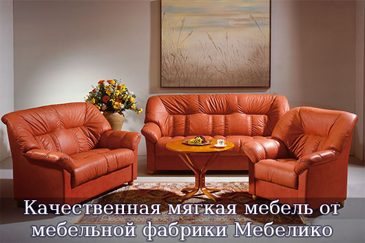 Качественная мягкая мебель от мебельной фабрики Мебелико